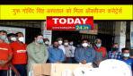 गुरु गोविंद सिंह अस्पताल को 13 ऑक्सीजन कंसेंट्रेटर्स और 225 पी.पी.ई.किट्स मिला