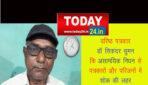 एनजेए के प्रदेश उपाध्यक्ष सह हिन्दी दैनिक आज के वरिष्ठ पत्रकार डाॅ सिकंदर सुमन कि असामयिक निधन से पत्रकारों और परिजनों में शोक कि लहर