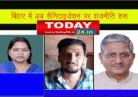 बिहार में अब सैनिटाइजेशन पर राजनीति शुरू