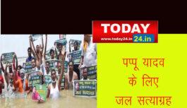 बिहार की अंधी- गूंगी – बहरी सरकार को जगाने के लिए हुआ जल सत्याग्रह : राजू दानवीर