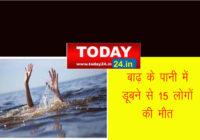 बाढ़ के पानी में डूबने से 15 लोगों की मौत