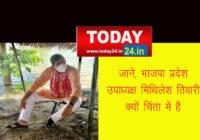 चिंतन मुद्रा में है भाजपा के प्रदेश उपाध्यक्ष मिथिलेश तिवारी