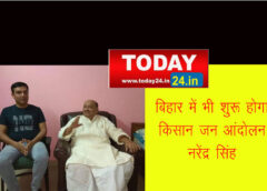 बिहार में भी शुरू होगा धारदार किसान जन आंदोलन: नरेंद्र सिंह
