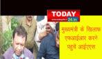 मुख्यमंत्री के के खिलाफ एफ आई आर करने पहुंचे आईएएस अधिकारी