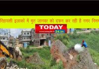 रिहायशी इलाकों में मृत जानवर को दफन कर रही है नगर निगम