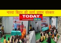 नस्या बिहार की  स्वर्णप्राशन संस्कार के नि:शुल्क शिविर का आयोजन