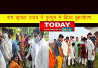 शहीद रामानंद रामगोविंद सिंह पार्क (पुनपुन) में पूर्व केन्द्रीय राज्य मंत्री राम कृपाल यादव ने वृक्षारोपण किया