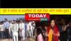 संजीव कुमार सिंह आल इंडिया कांग्रेस कमिटी के पर्यवेक्षक