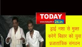 बिहार में ड्राई नशा के खिलाफ आंदोलन शुरू करेगी युवा प्रजातांत्रिक सामाजिक संगठन