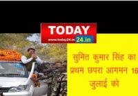 सारण के प्रभारी मंत्री सुमित कुमार सिंह का प्रथम छपरा आगमन 16 जुलाई को