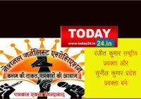 मुंगेर के युवा पत्रकार रंजीत कुमार विद्यार्थी बने नेशनल जर्नलिस्ट एसोसिएशन के राष्ट्रीय प्रवक्ता