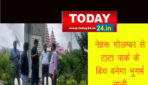 नेहरू गोलंबर से टाटा पार्क ऑटो स्टैंड तक अबिलम्ब भु-गर्भ नाला का निर्माण होगा