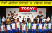 ओलंपिक पदक विजेताओं का भव्य स्वागत, खेल मंत्री श्री अनुराग ठाकुर ने किया सम्मानित
