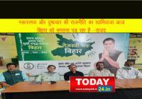 नकारात्मक और दुष्प्रचार की राजनीति का खामियाजा आज बिहार को भूगतना पड़ रहा है-RJD
