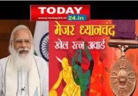 'खेल रत्न पुरस्कार' को अब से 'मेजर ध्यानचंद खेल रत्न पुरस्कार' कहा जाएगा: प्रधानमंत्री