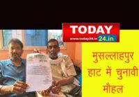 मुसल्लाहपुर हाट के नई प्रतिनिधि सभा के गठन हेतु चुनावी अधिसूचना जारी