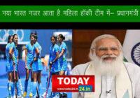 महिला हॉकी टीम ने खेल में अपना सर्वश्रेष्ठ प्रदर्शन किया-प्रधानमंत्री