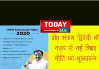 राष्ट्रीय शिक्षा नीति 2020 : बदलाव की बुनियाद