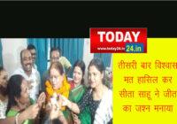 मेयर सीता साहू के खिलाफ अविश्वास प्रस्ताव गिरा