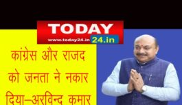 कांग्रेस और राजद के दोहरी नीति और दोगली चरित्र के चलते जनता ने देश मे आज नकार दिया है: अरविन्द सिंह
