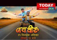 25 सितंबर को वर्ल्ड टेलीविजन प्रीमियर में निरहुआ और आम्रपाली दुबे की फ़िल्म 'जय वीरू'