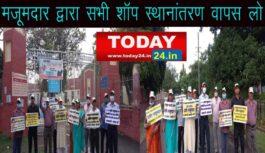 एनसीपी नेताओं ने कारखाना गेट पर किया आक्रोशपूर्ण प्रर्दशन