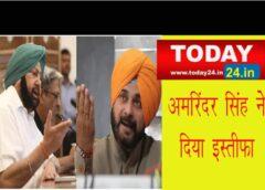 पंजाब के मुख्यमंत्री कैप्टन अमरिंदर सिंह ने शनिवार शाम अपना इस्तीफा दिया