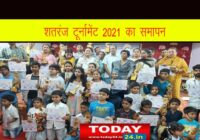 बालकेश्वर प्रसाद मेमोरियल खुली शतरंज टूर्नामेंट 2021 का समापन