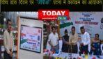 विश्व डाक दिवस पर पटना जीपीओ में हुआ कार्यक्रम  का आयोजन